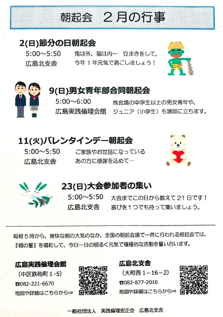 ホームページ 専用 会友 ライブ 配信 倫理 実践 宏正 会